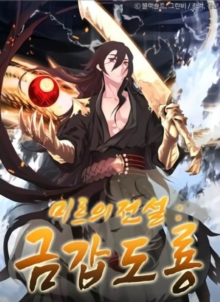 Legend of Mir: Gold Armored Sword Dragon thumbnail
