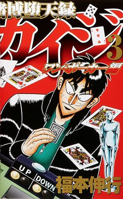 Tobaku Datenroku Kaiji - One Poker Hen thumbnail