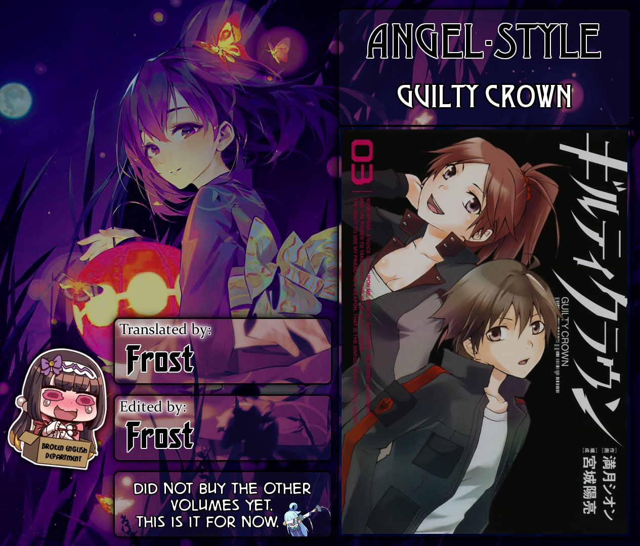 Guilty Crown - chapter 11 - #1