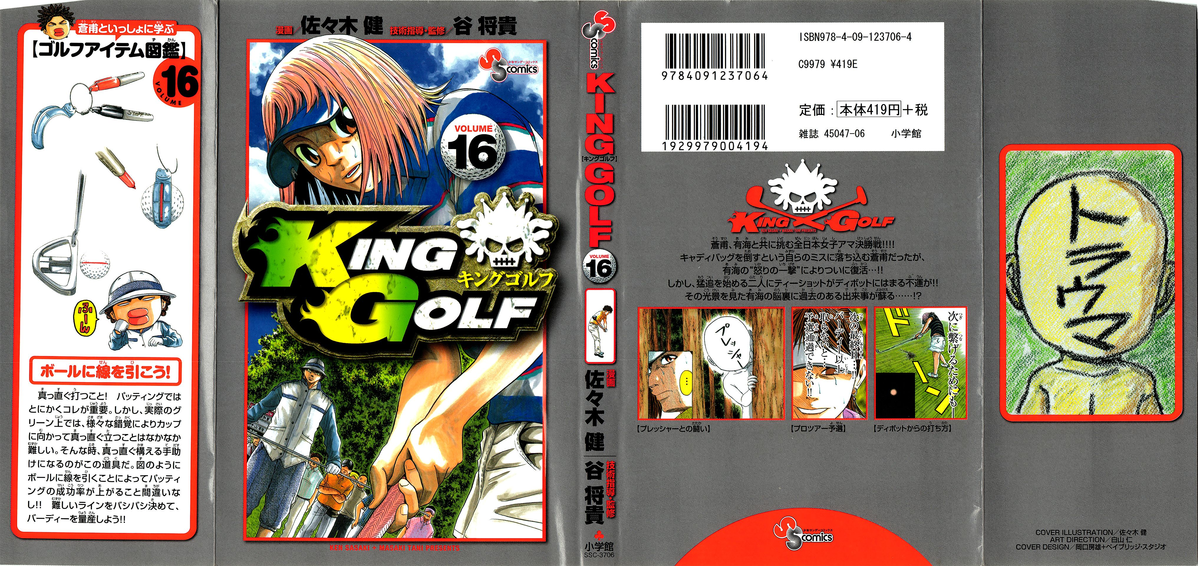 King Golf - chapter 149 - #2