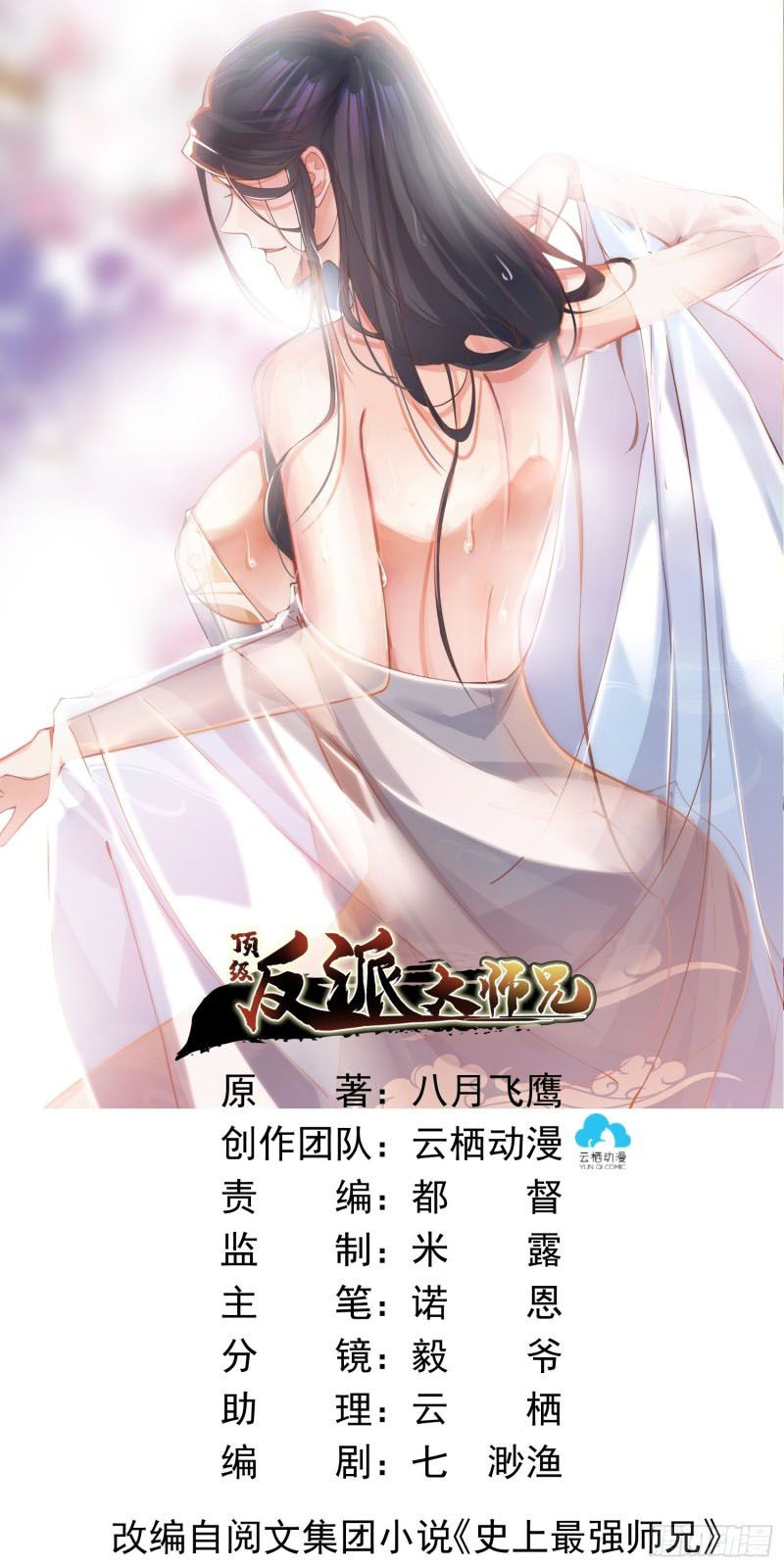 Rebirth Of The Top Villain - chapter 13 - #1