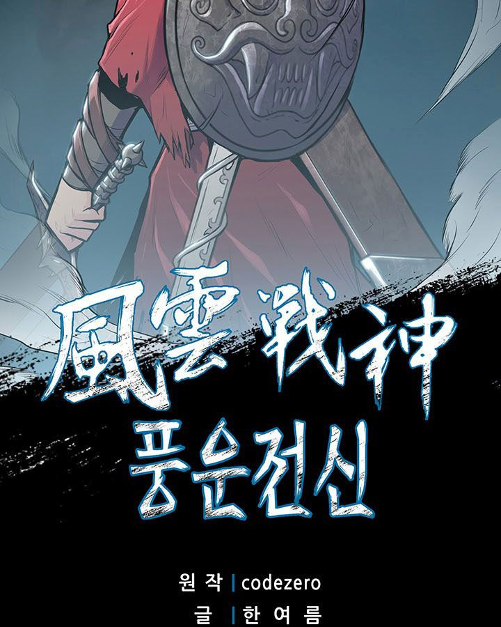 Reincarnated War God - chapter 9 - #3