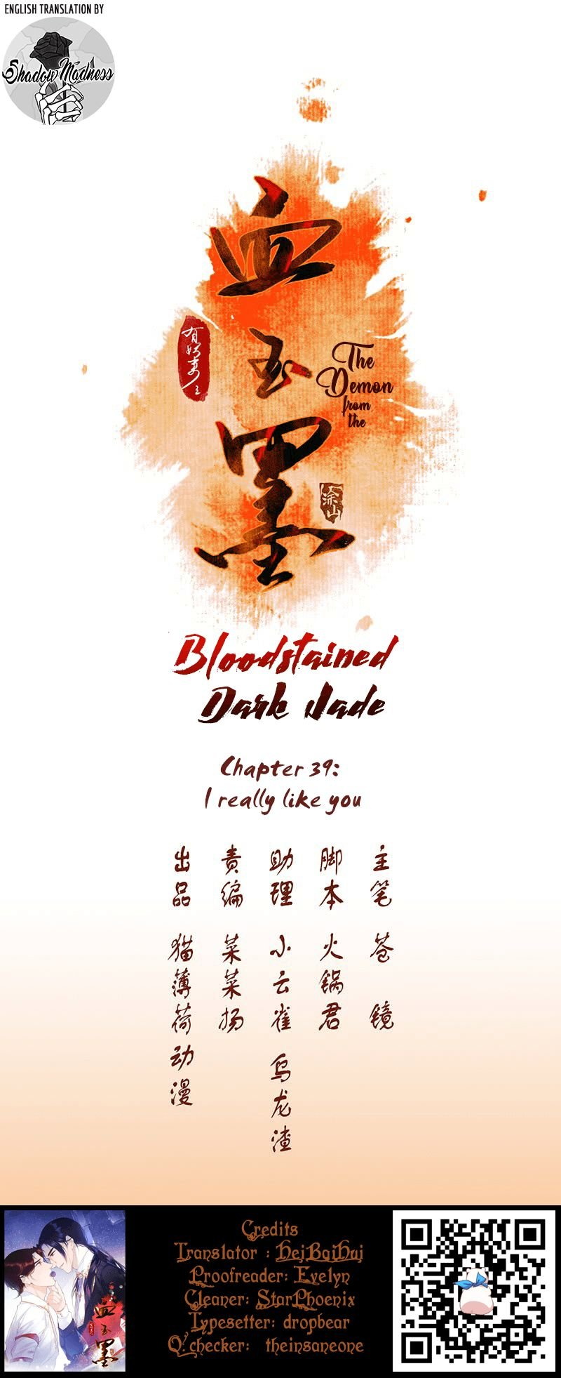 The Demon and the Bloodstained Dark Jade - chapter 39 - #1