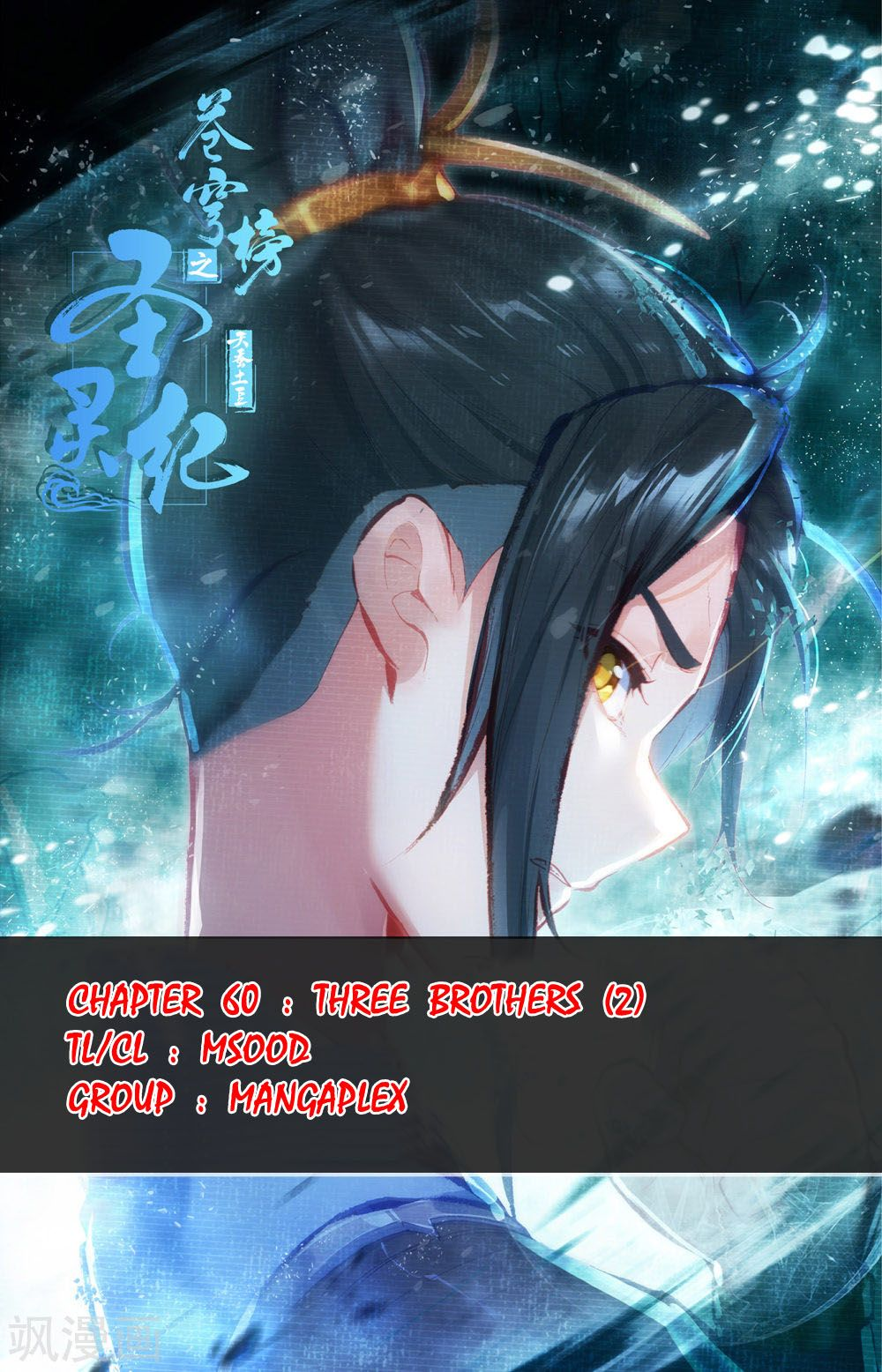 The Heaven's List - chapter 60.5 - #1